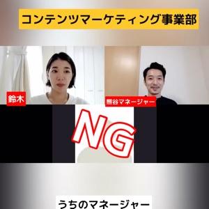 インタビュー動画撮影しましたーNG編-